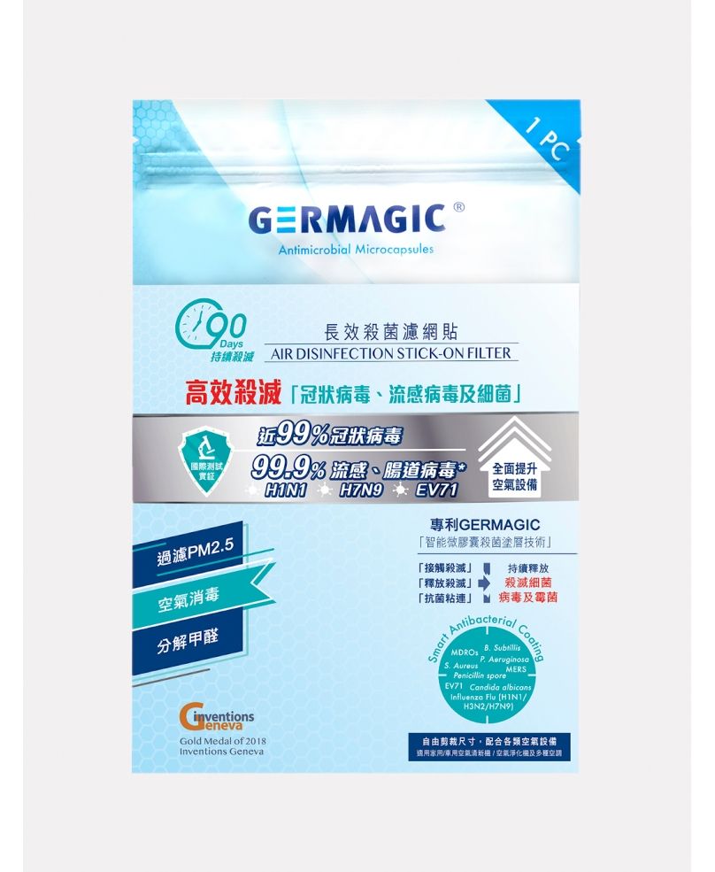 GERMAGIC Air Disinfection Stick-On Filter 90 Days (1pc)